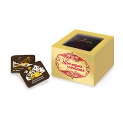 """Шоколадный набор """"Серьезные пожелания1"""""""