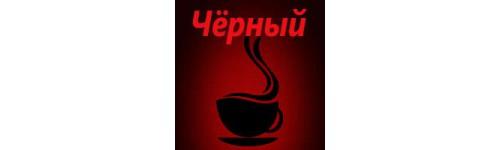 Чёрный (красный)