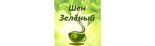 Шен Пуэр (зеленый)