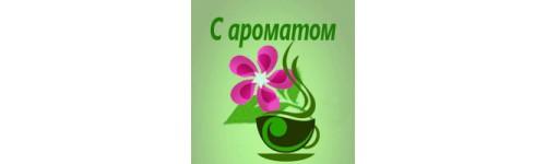 Зеленый с Ароматом