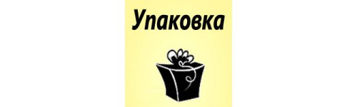 Упаковка и подарки